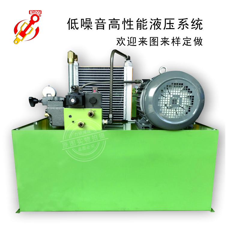 力研 5HP液压系统 高压叶片泵液压系统 自带油温冷却系统