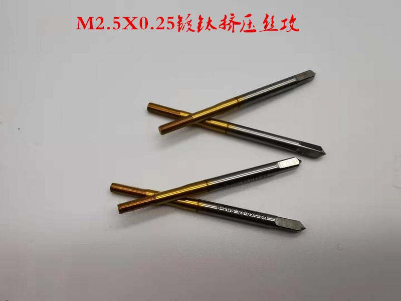 M2.5X0.25镀钛挤丝攻