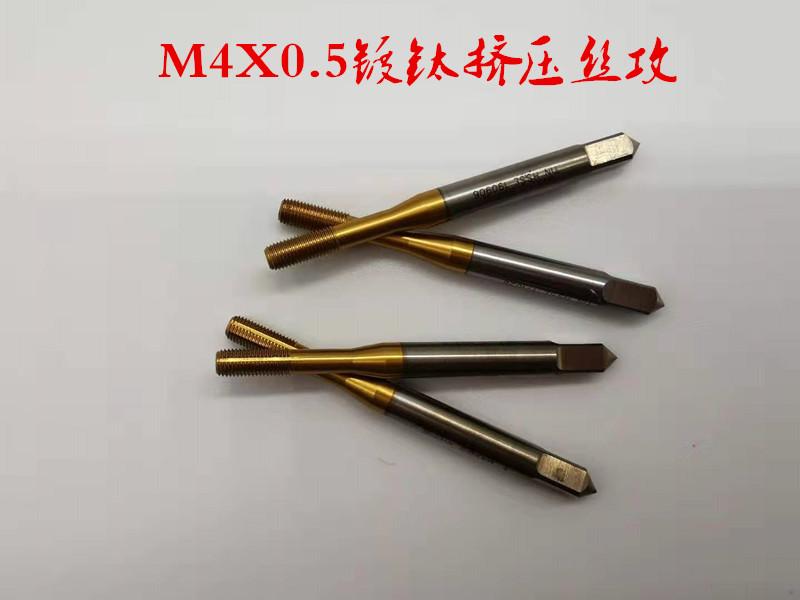 M4X0.5镀钛挤压丝攻
