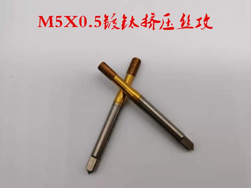 M5X0.5镀钛挤压丝攻
