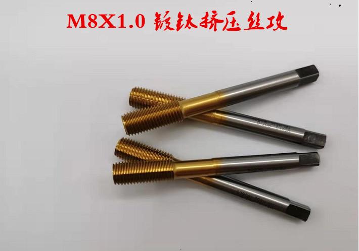 M8X1.0 镀钛挤压丝攻