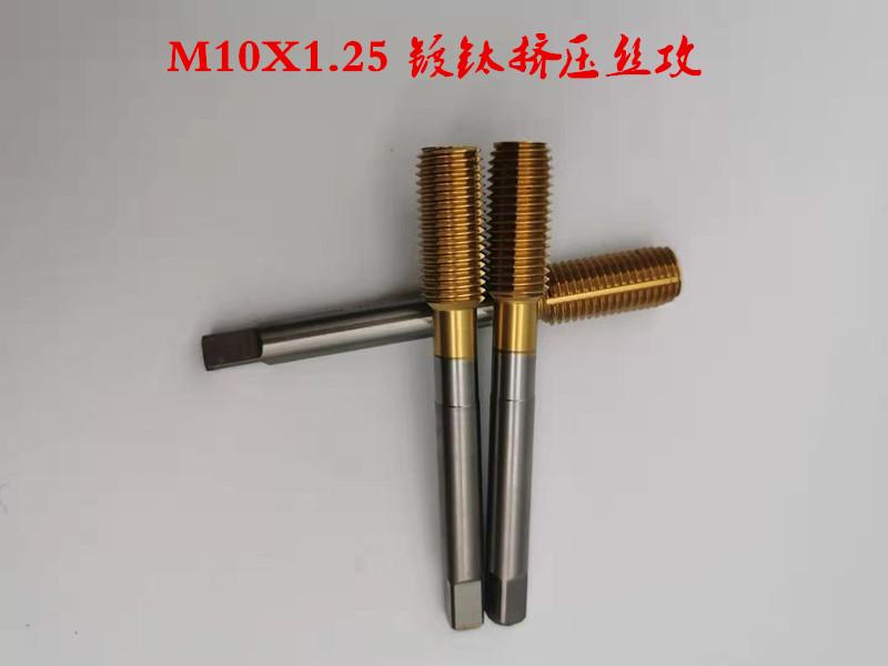 M10X1.25镀钛挤压丝攻