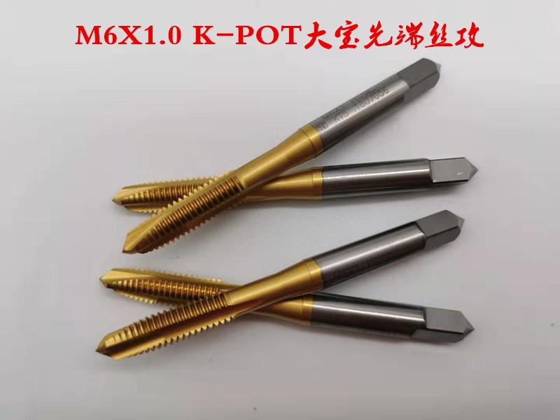 M6X1.0 K-POT大宝先端丝攻