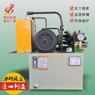 力研 液压系统厂家 生产5HP-P08液压系统 自带油温冷却功能