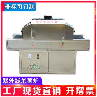 紫外线杀菌机  一次性餐具 口罩 UV-C消毒机  紫外线杀菌机 一次性餐具 口罩 UV-C消毒机