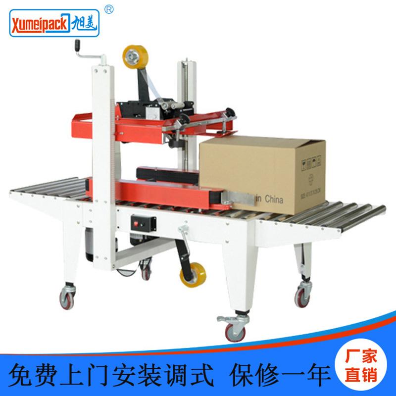 一字封箱机 手动折盖 半自动型封箱机 左右驱动封箱机