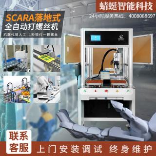 蜻蜓SCARA全自动锁螺丝机 三轴工业机器人 多关节机械手臂螺丝机