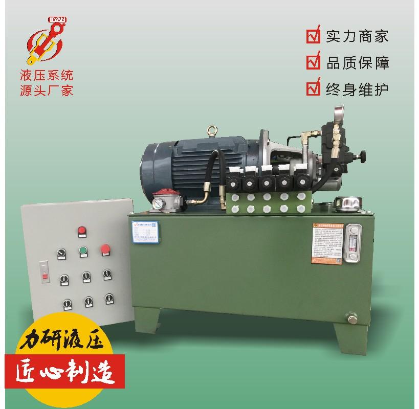 力研液压系统 定制高压多功能液压系统 成套液压系统