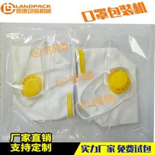 N95口罩包装机,口罩包装设备