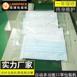 三伺服口罩包装机,自动口罩包装机械设备