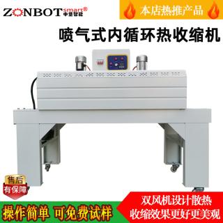 (加长型)喷气式内循环热收缩包装机酸奶饮料热收缩包装机热收缩机