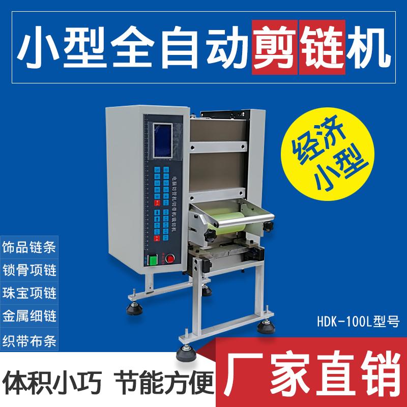 全自动剪链机裁切机饰品链条切断机微电脑裁切机厂家直销