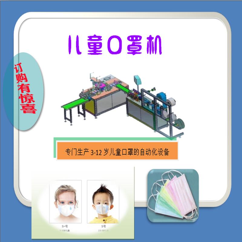 儿童口罩机 平面口罩自动生产机