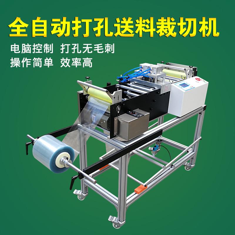 全自动打孔机薄膜定长裁切机不干胶薄膜裁断机冲圆孔机