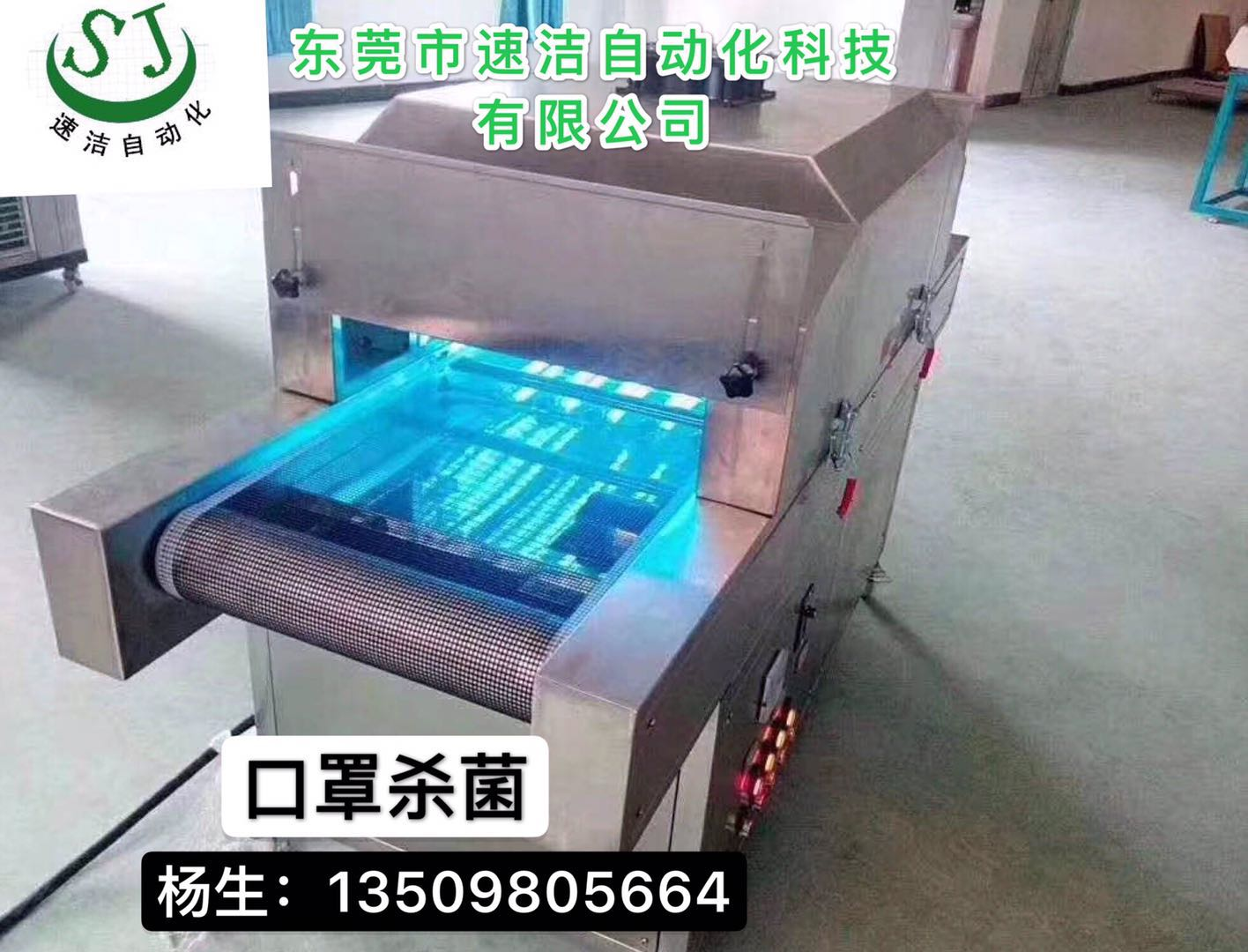 紫外线消毒机