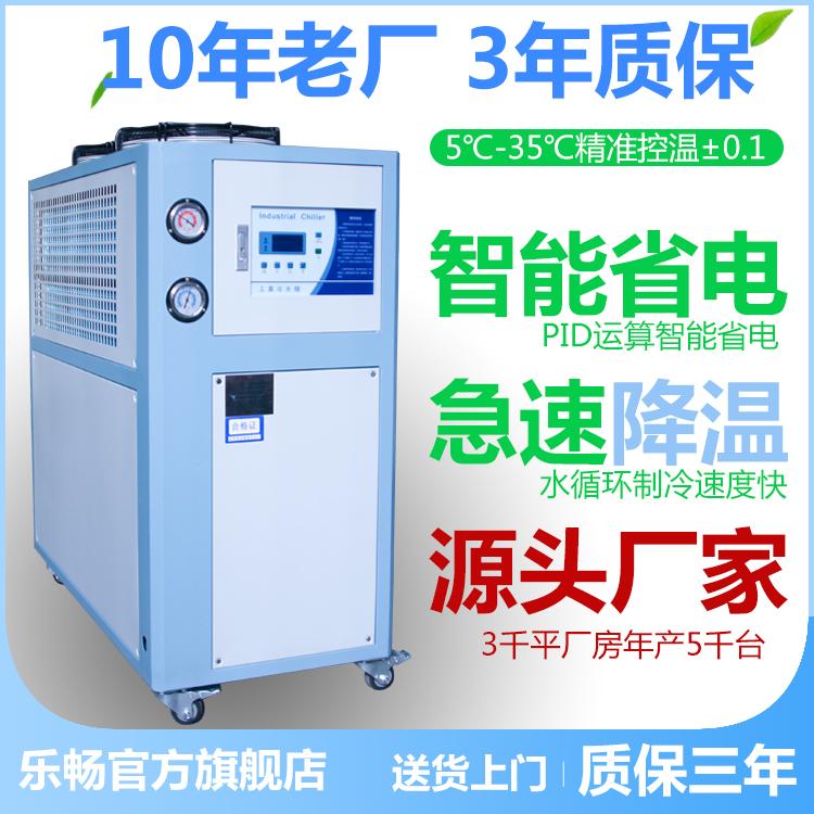工业冷水机丨冰水机丨冻水机丨制冷机