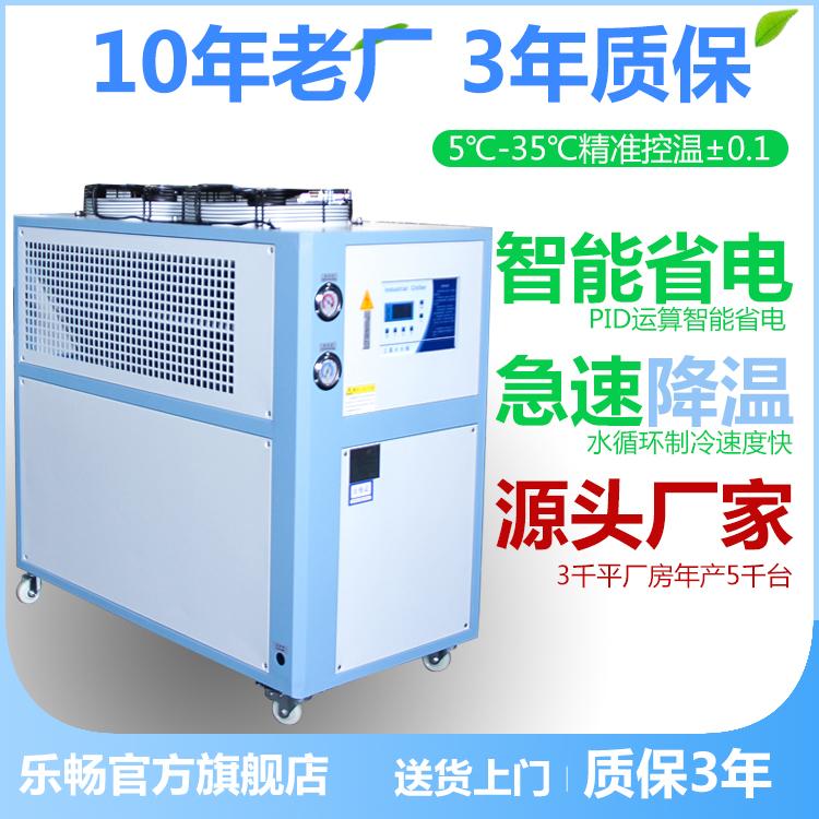 工业冷水机丨风冷式冰水机丨冷热一体冻水机丨制冷机