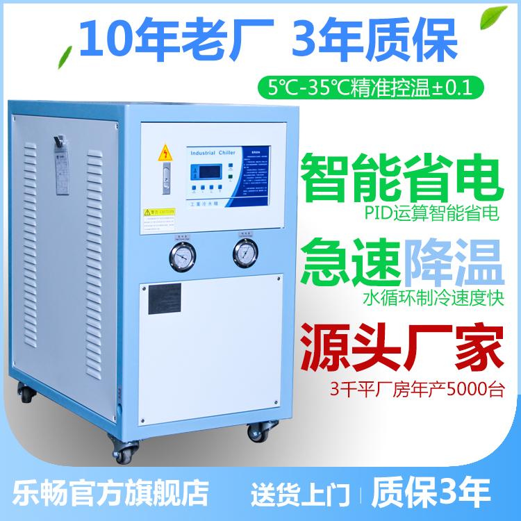 工业冷水机丨水冷式冰水机丨小型冻水机丨制冷机