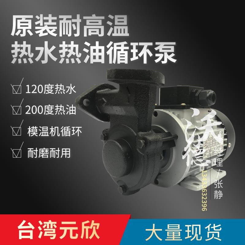 高温油泵 YS-15A泵 导热油泵 模温机高温马达