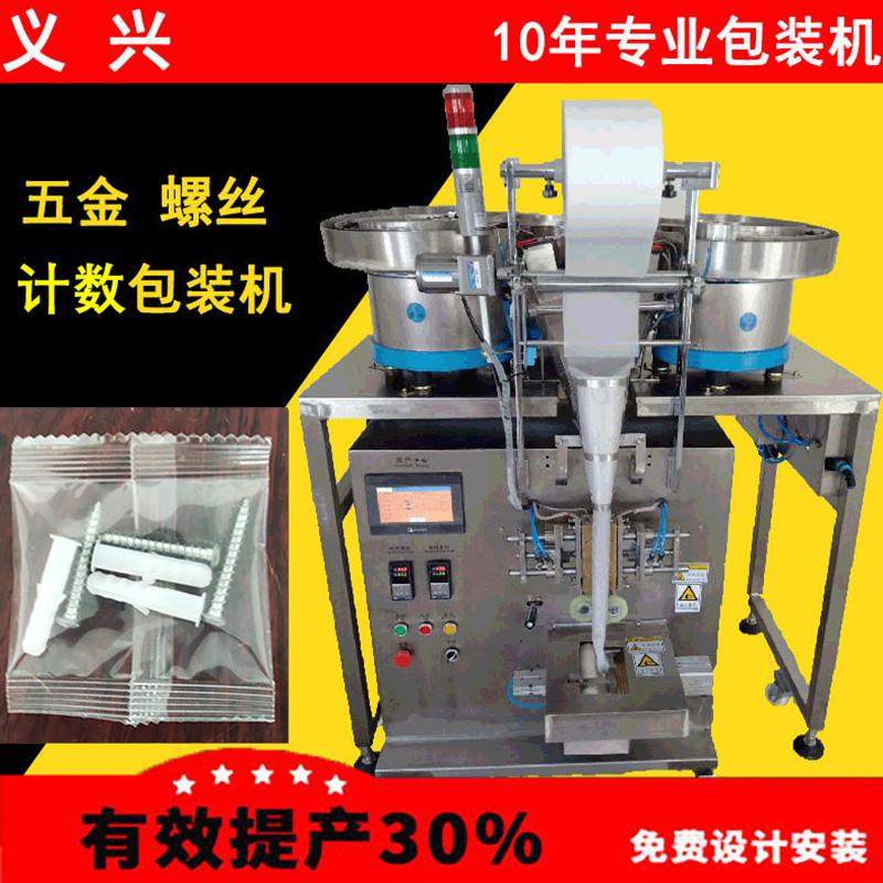 螺丝包装机 颗粒包装机 自动点数包装设备