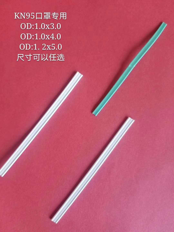 利路通—鼻梁条(KN95口罩专用)