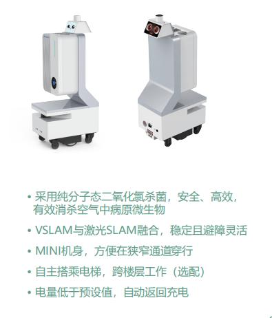 巡逻消毒服务机器人