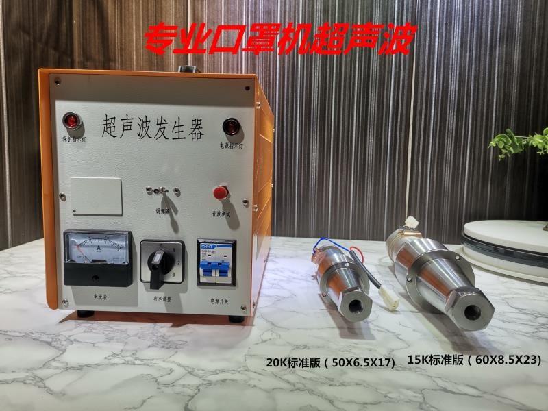 15K超声波电箱+振子——保发