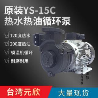 YS-15C泵 高温导热油泵 模温机高温马达 热水泵
