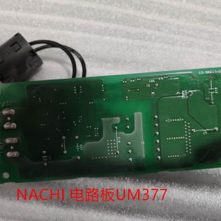 NACHI 那智配件 电路板UM377