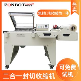 二合一封切收缩机 封切热收缩膜包装机 pe膜封切收缩机塑封包装机
