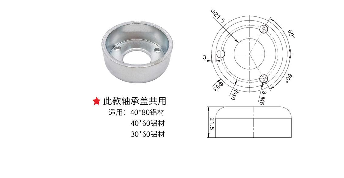 流水线配件输送带轴承盖 轴承杯盖外压盖