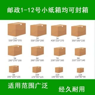 邮政1到13号纸箱自动胶带封箱打包机电商专用快递包裹胶带封口机