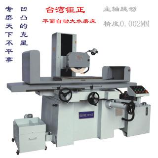 供应台湾钜正JZ-84AHR/AS平面磨床、磨床厂家