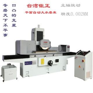 供应台湾钜正JZ-510AHR/AS平面磨床、磨床厂家