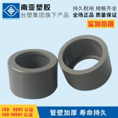 南亚PVC-U管给水补芯