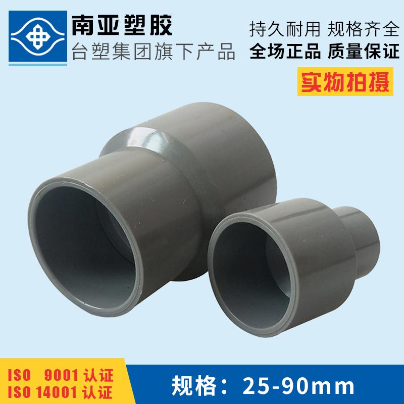 南亚PVC-U给水异径管