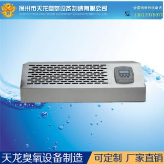 臭氧发生器-壁挂式