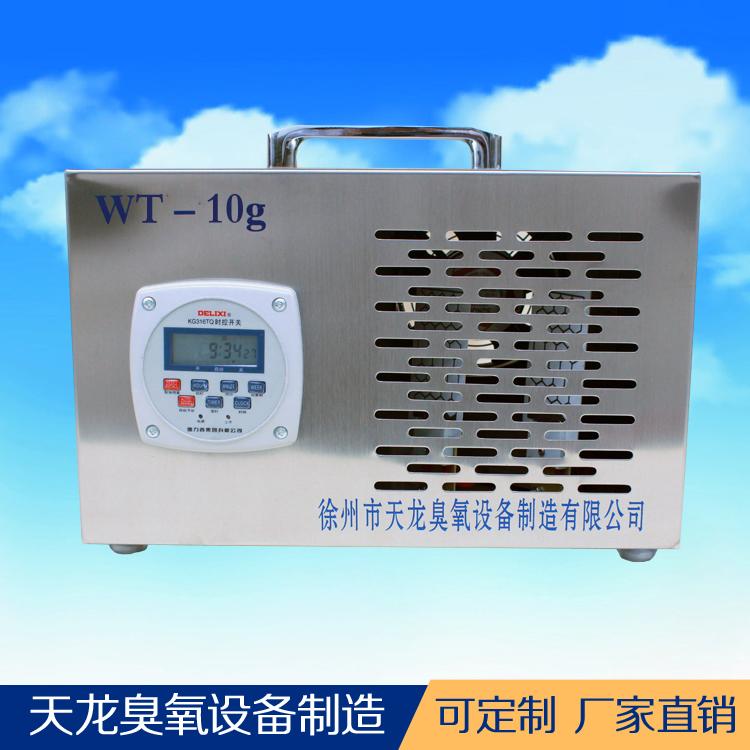 臭氧发生器-手提式
