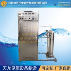 臭氧发生器-水冷式式
