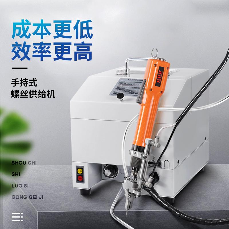台湾HHB好伙伴半自动手持机自动锁螺丝机