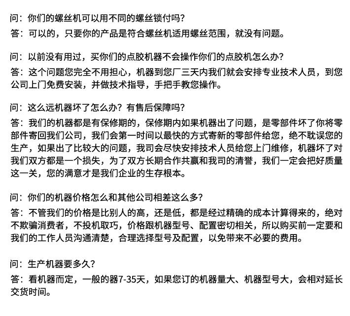 官网-信息说明-螺丝机_13.jpg