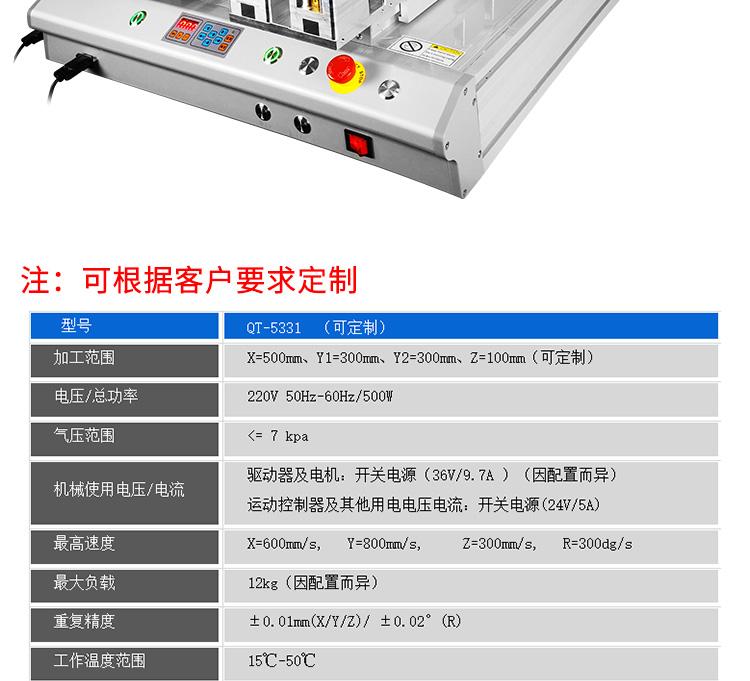 详情页xi修改于812-未改表格_09.jpg