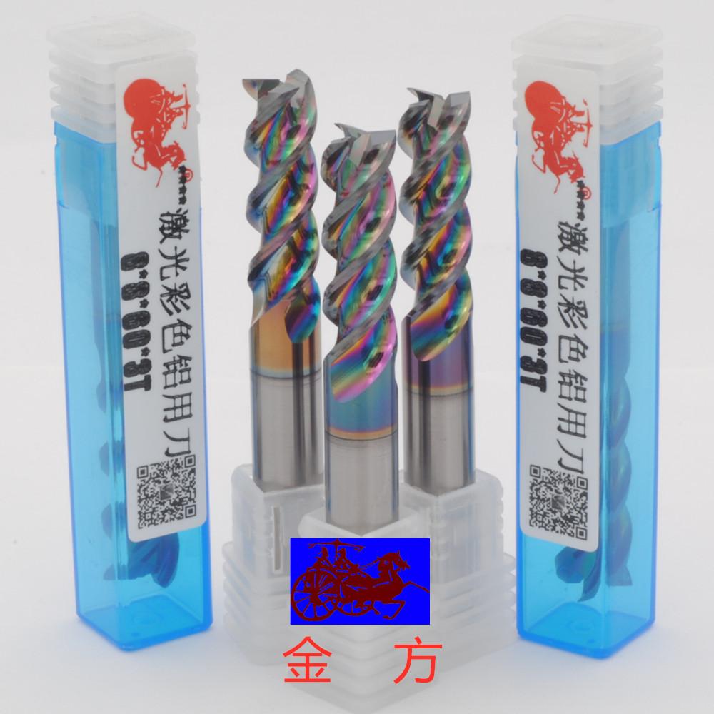 高硬激光铝刀8.0.jpg
