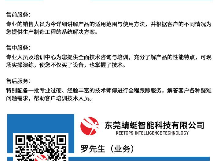 官网-信息说明-SCARA落地式点胶机_14.jpg