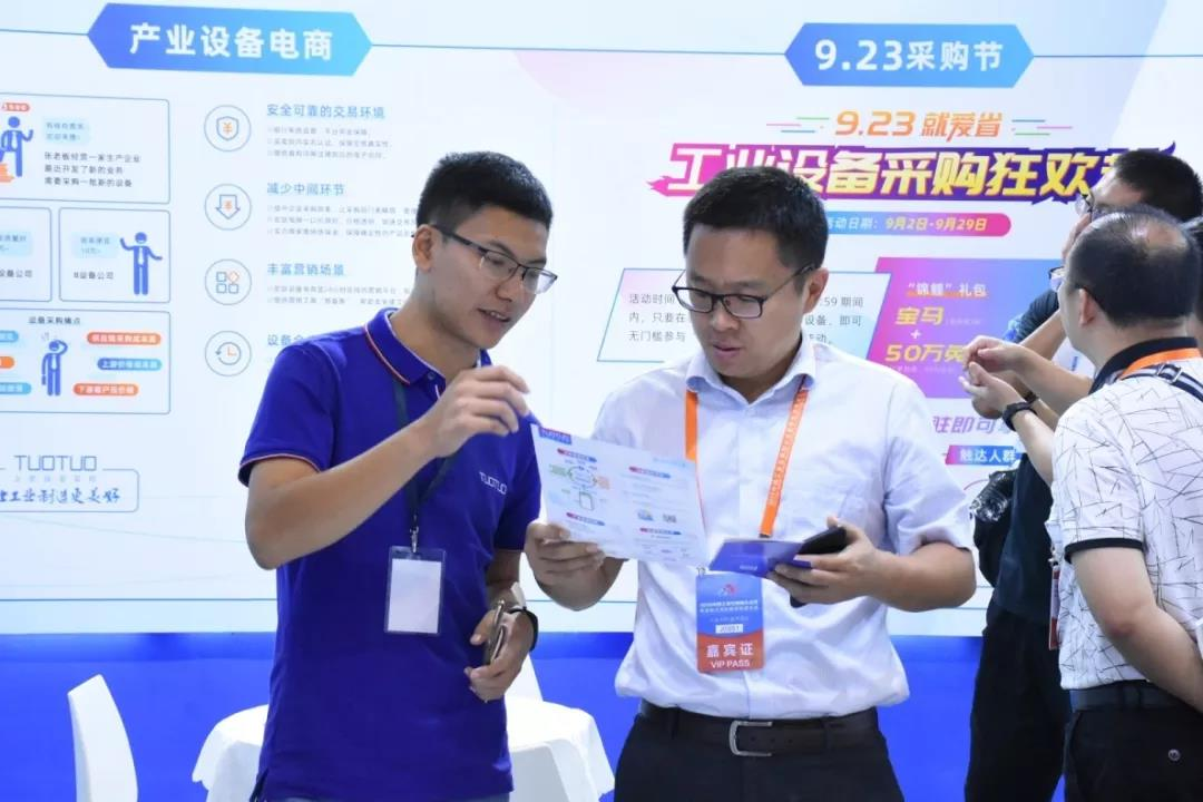 实时资讯|驼驮科技参展2019中国工业互联网大会