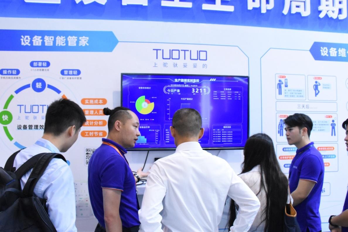 驼驮科技精彩亮相2019中国工业互联网大会(驼驮+)