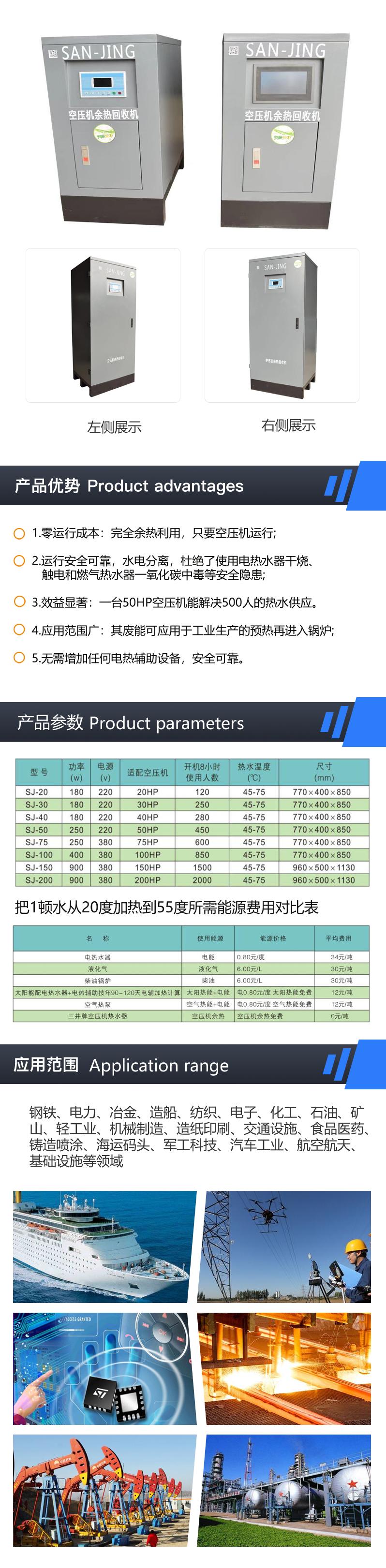 三井空压机余热回收机SJ-30ADY-11.png