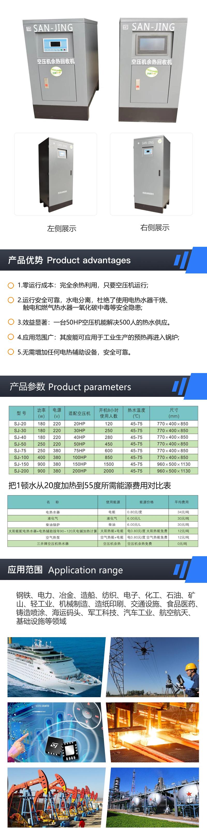 三井空压机余热回收机SJ-75ADY-11.png