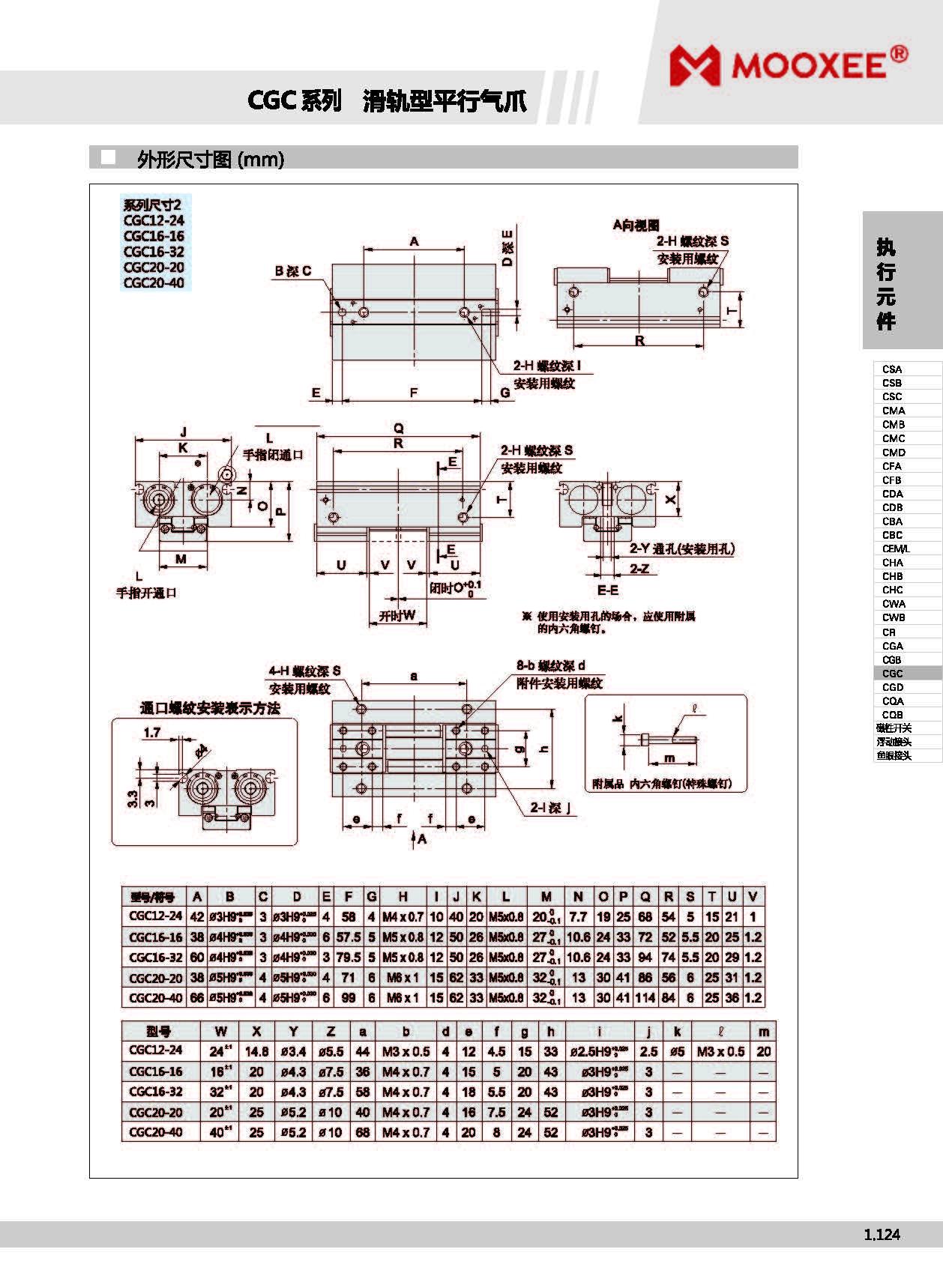 执行元件_页面_126.jpg