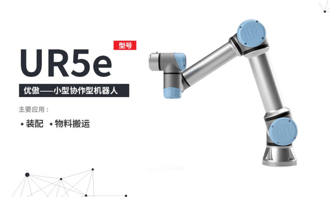 优傲UR5:机器人质检,精准快速识别废品